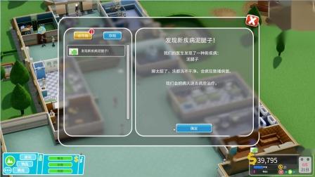 杰哥解说双点医院沙盒模式地狱难度实况1