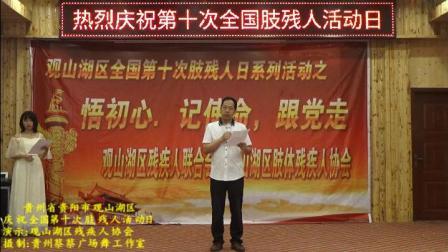 贵州省贵阳市观山湖区庆祝全国第十次肢残人活动日活动欣赏-----