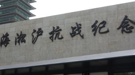 上海淞沪抗战纪念馆(一)