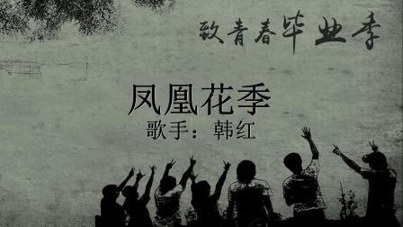 深圳布心舞蹈队 荷花-形体舞《凤凰花季》