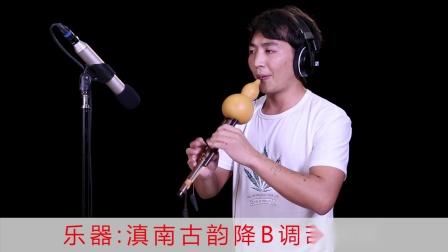 李贵中老师作品《欢歌弦舞》葫芦丝音乐 力江老师独奏