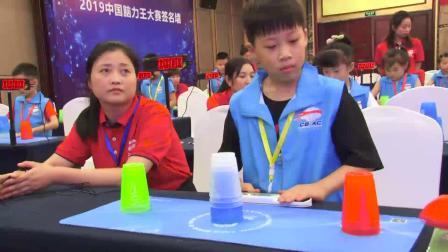 2019中国脑力王大赛《竞技叠杯》精彩呈现