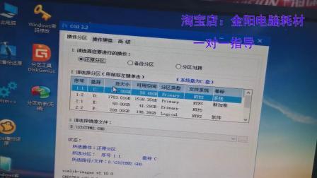 U盘重装系统教程WIN7系统安装WIN10安装教程