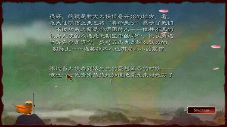 【小空】《功夫熊猫》最高难度全收集流程娱乐解说第三期:幼儿园小班!