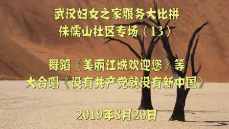 13美丽江城欢迎您等-没有共产党就没有新中-侏儒山社区-武汉妇女之家服务大比拼