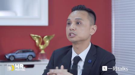 一刻Talks×RGF专业人才招聘(中国)_Pete Chia_价值链重构之下的人才新知