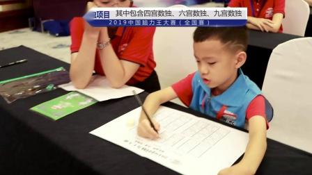 解密2019中国脑力王大赛烧脑项目《疯狂数独》