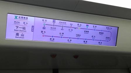 深圳地铁11号线紫红酸葡萄列车新版的LED显示屏