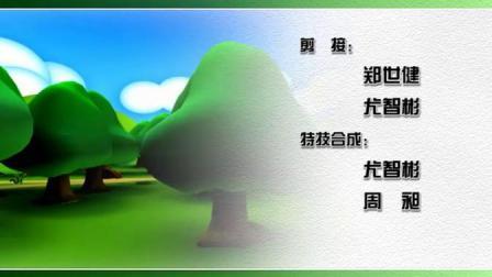 果冻三剑客 第4集