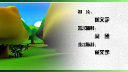 果冻三剑客 第16集