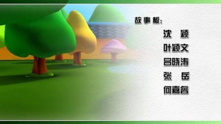 果冻三剑客 第10集