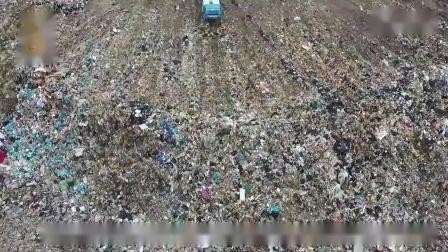 垃圾分类.国内最大垃圾填埋场将被填满.堆体有50层楼高.勿以善小而不为