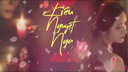 乔月娥 Kiều Nguyệt Nga 演唱 沙 Saa 、拉斯L aziers