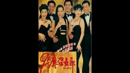 应召女郎1992插曲:亲密爱人  梅艳芳