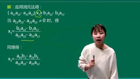 自考 课程代码 04184线性代数(经管类)34讲 全套视频