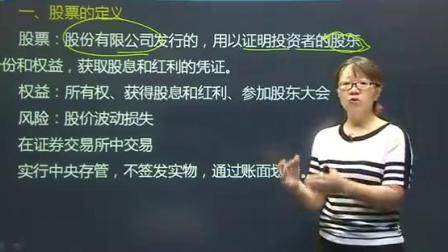 自考 课程代码 11240 证券投资理论与实务31讲 全套视频