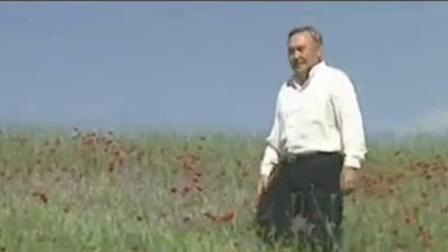 哈萨克斯坦首任总统,民族领袖总统纳扎尔巴耶夫发布了由自己作词的爱国歌曲MV,表示任何一个国家也无法与祖国相比。