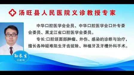 汤旺县第一人民医院9月7日,哈医大专家义诊活动