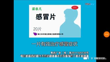 【自制广告】梁非凡感冒片2018年广告(小心滑倒篇13s)