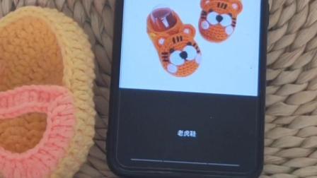 第98集【老虎鞋】编织教程天天编织怎么织毛线编织法