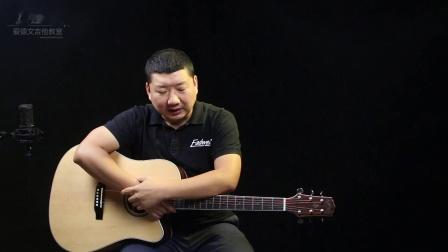 颜人中《晚安》吉他教学—爱德文吉他教室