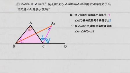 05 三角形的角平分线