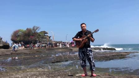环游世界之我在巴厘岛的弹唱 浪花一朵朵