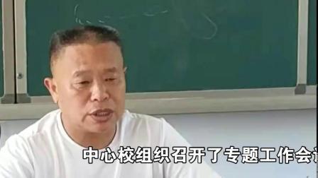 尉氏县门楼任乡中心学校开展暑期师德师风培训活动