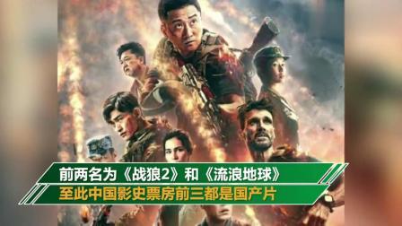 《哪咤》票房超过这部影片,中国影史票房前三,都是国产片!