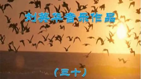 刘英华音乐作品(三十)