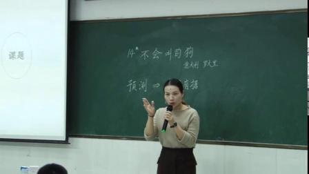 部编版三年级语文上册14 不会叫的狗[郑老师]优质课视频(配课件教案)