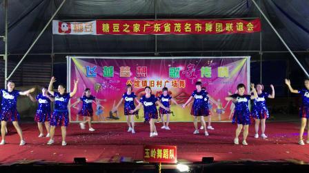 玉岭舞队【旧村8月24日广场舞联欢晚会】《一路惊喜》