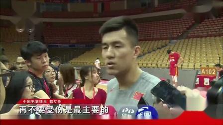 男篮世界杯下周开赛 最后一场热身赛今晚在汉打响