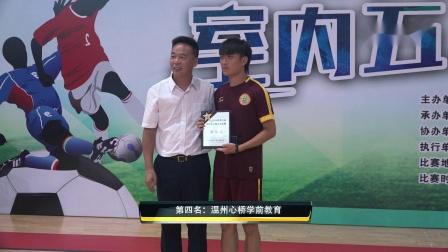 2019浙江省室内五人制足球赛颁奖集锦