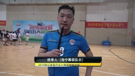 余姚金狼制笔 4-2 海宁慕容,浙江省室内五人制足球赛决赛