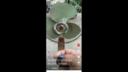 电风扇维修