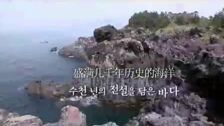 济州岛-世界最热门的十大蜜月旅游胜地