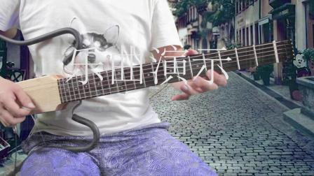 旅行吉他  乐曲展示