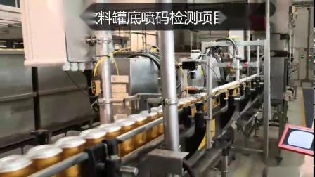 灌装饮料罐底喷码检测项目案例