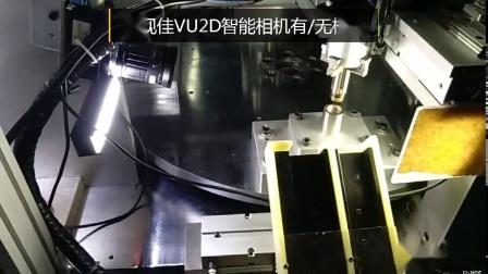 凯视佳VU2D智能相机有无检测