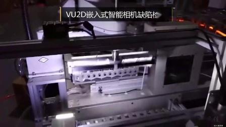 凯视佳VU2D智能相机缺陷检测