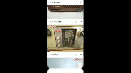 长风收音机