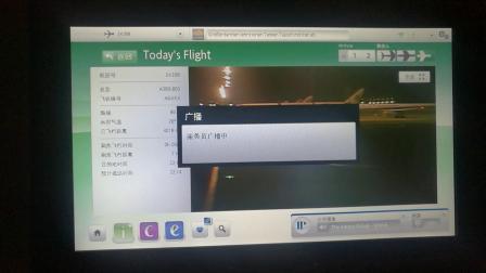 阿联酋航空a380乘务员广播