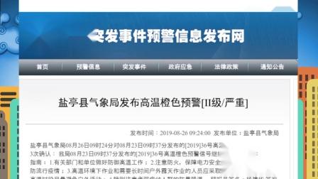 盐亭县气象局发布高温橙色预警