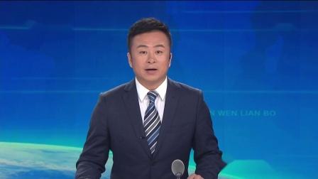 《广东新闻联播》20160114
