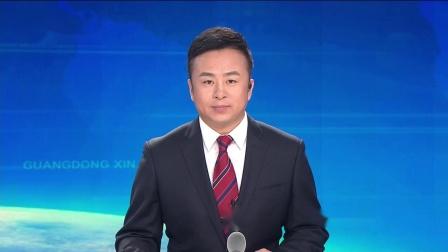 《广东新闻联播》20160115