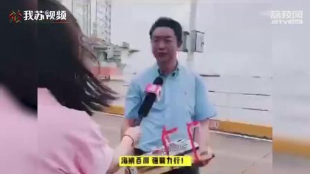 """最强""""导游""""带你走遍江苏 看看经过你家门口没?"""