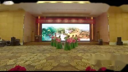 美丽的家园 鸣莺舞蹈队天津市互联网协会O2O文化中心成立大会暨新中国成立70周年汇报演出