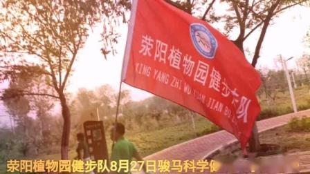 荥阳植物园健步队8月27日骏马科学健走运动