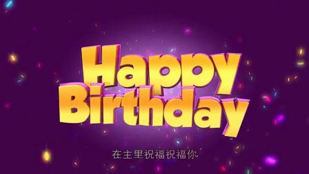 祝福你生日快乐 - 卓敏